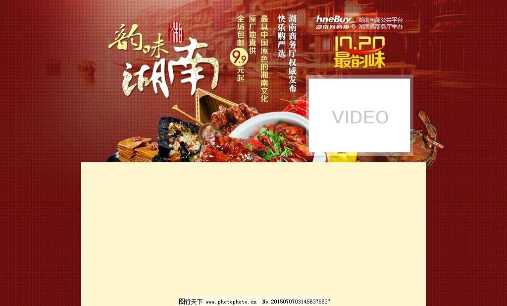 淘宝食品海报图片