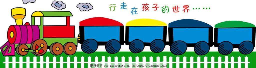 校园文化 卡通小火车 班级文化 文化墙 小学文化墙
