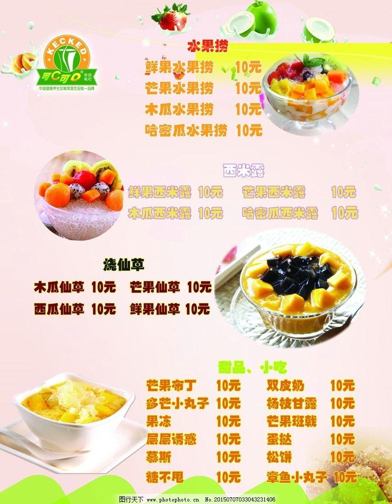暖色系 清新 烧仙草 水果 小吃 海报 设计 psd分层素材 psd分层素材