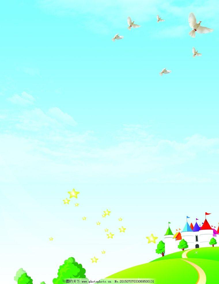 卡通背景 广告设计 鸽子 蓝天 白云 草地 房子 设计 psd分层素材 psd