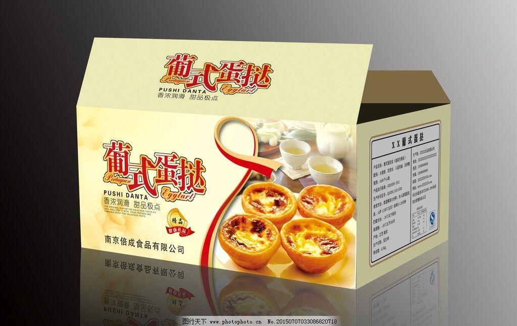 葡式蛋挞包装 葡式蛋挞 蛋挞 包装设计 食品 外盒 包装 设计 psd分层