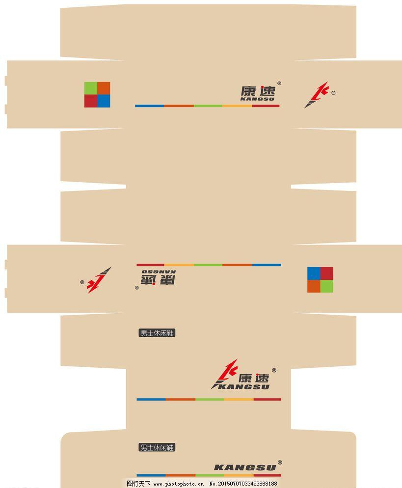 运动鞋鞋盒免费下载 ai 包装设计 包装装潢 广告设计 平面设计 设计