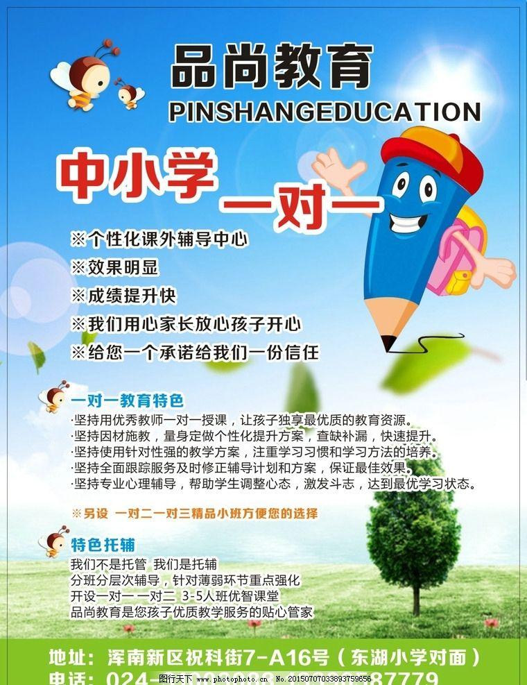 学习班 教育 传单 宣传单 彩页 补课班 培训机构 学生 儿童 设计 其他