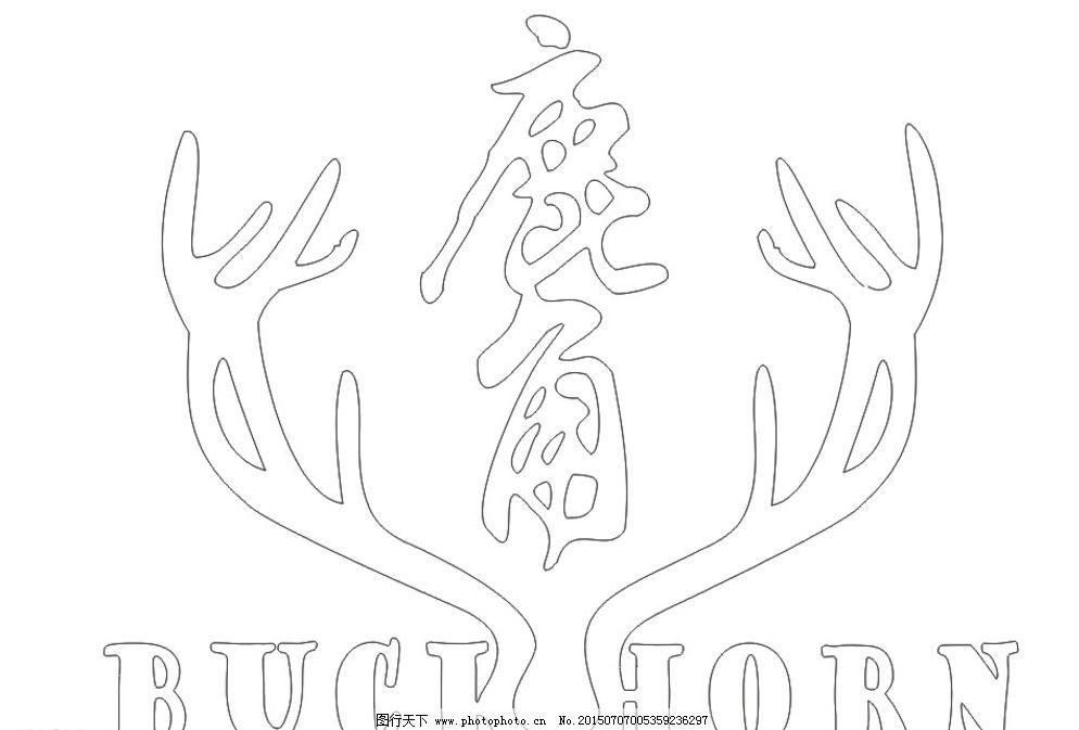 鹿角标志logo图片图片