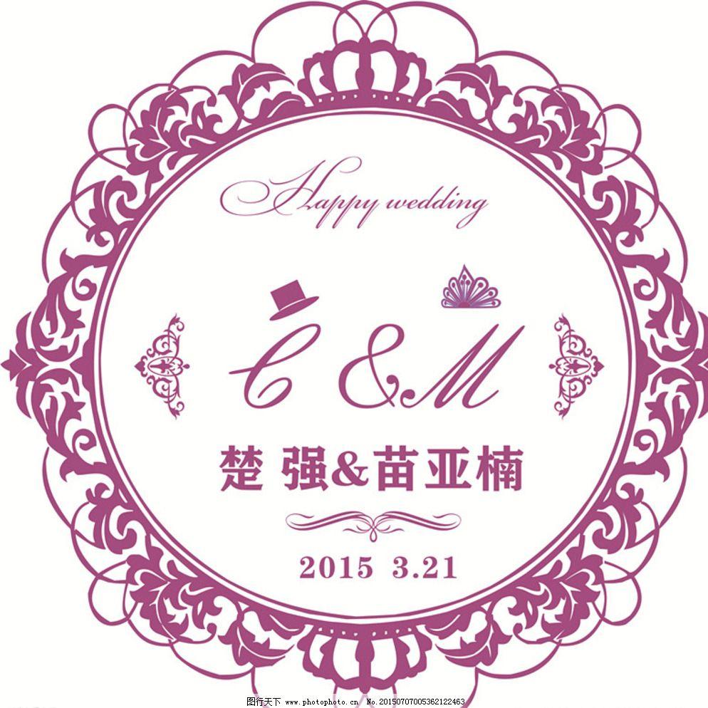 婚礼婚礼logov婚礼【相关词_黑色logo设计素材字母邀请函设计图图片