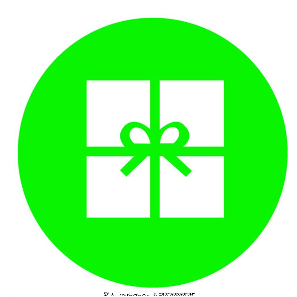 礼物图标图片免费下载 ai logo设计 广告设计 简单 礼物 绿色 设计