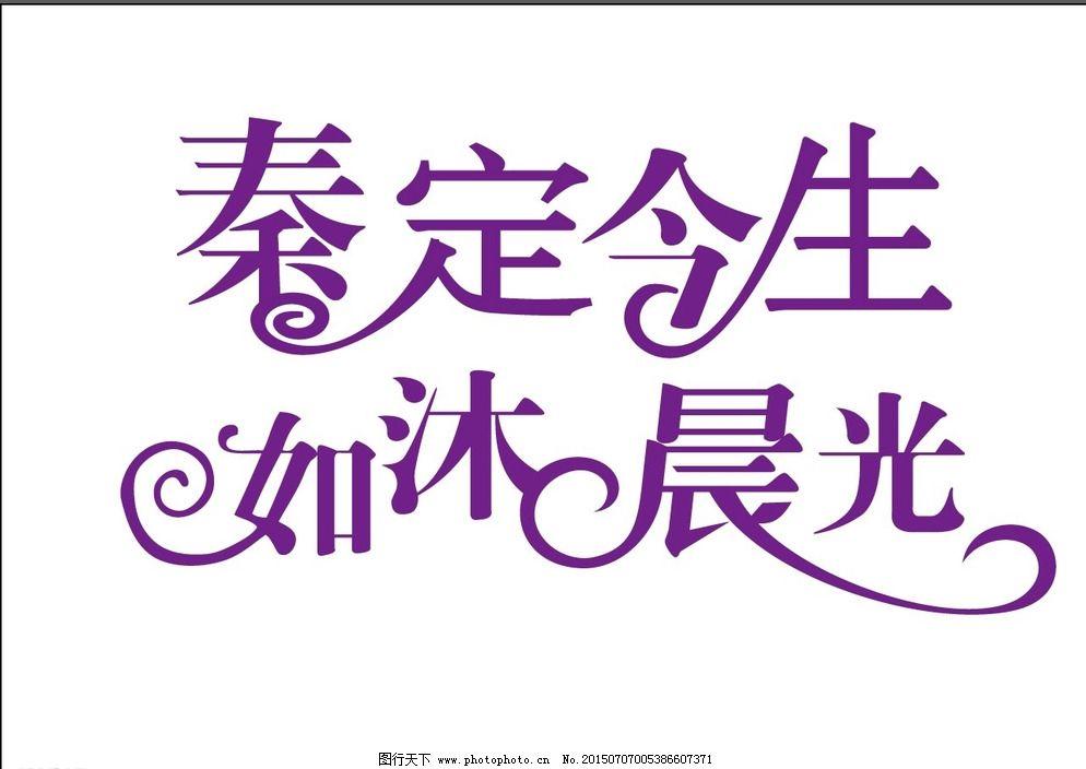 爱心 广告设计 婚礼logo设计 婚礼标志 婚礼主题 欧式婚礼logo 设计