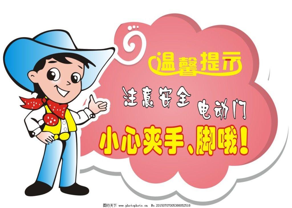 温馨提示免费下载 卡通牌 异形牌 异形牌 卡通牌 学校异形牌 矢量图图片