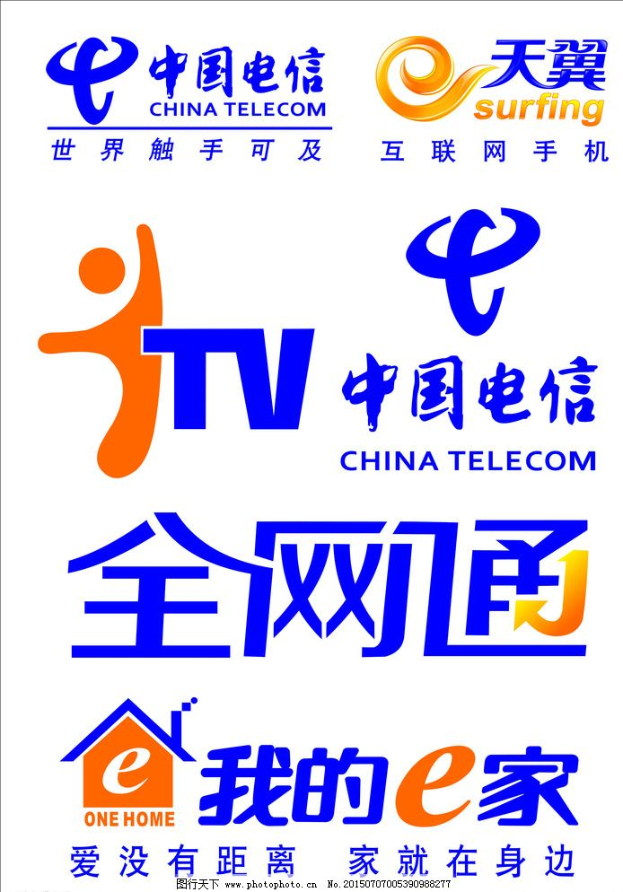 中国电信常用标识大全图片