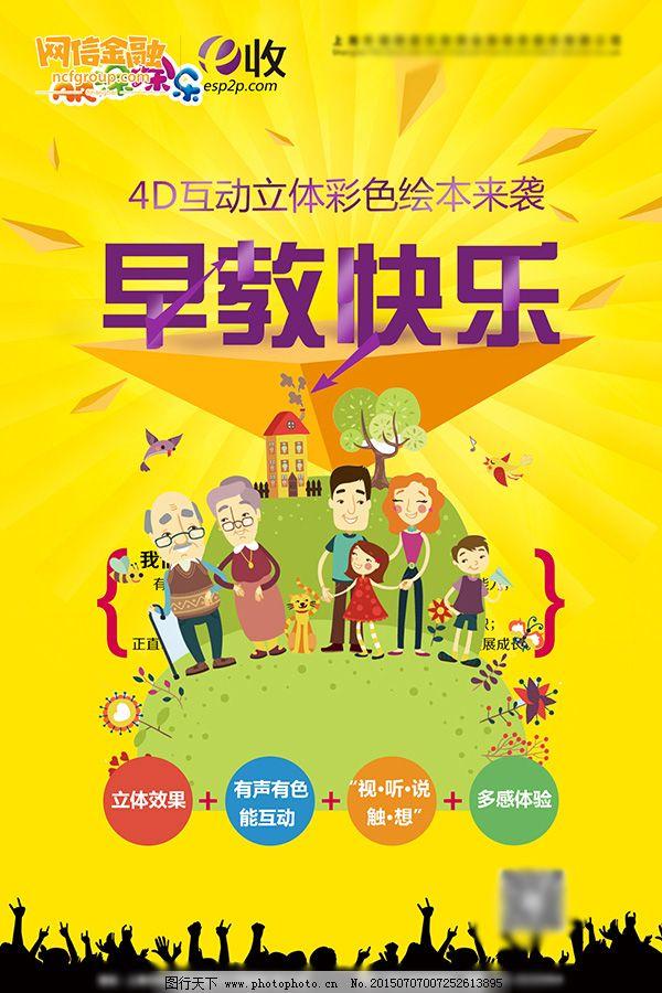 幼儿早教中心招生简章模板 海报素材 教育 卡通 培训 宣传 早教招生简