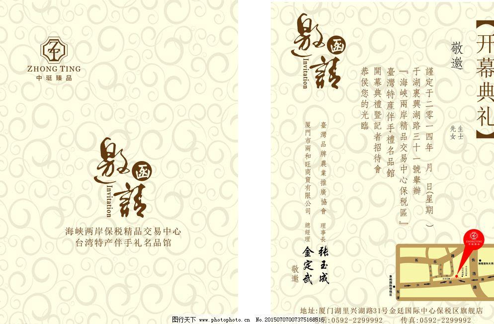 邀请函 邀请函图片免费下载 背景 广告设计 请帖 招贴设计 字体图片