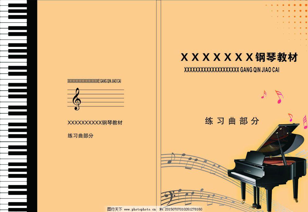 钢琴教材封面图片