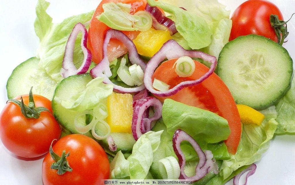 蔬菜 沙拉 蔬菜沙拉 特色沙拉 水果沙拉 水果蔬菜 沙拉拼盘 西红柿