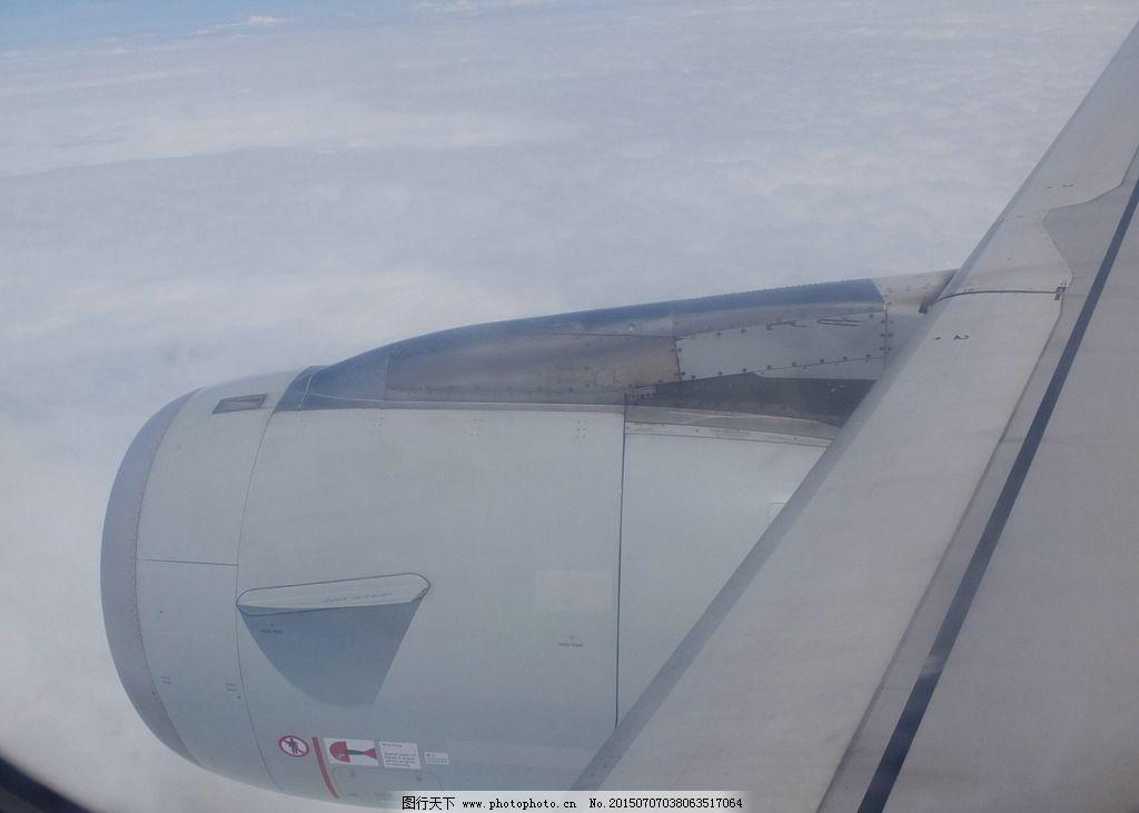 民航发动机 航拍 飞机发动机 客舱视角 航空摄影 航空 摄影 现代科技