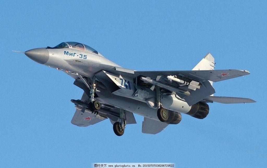 米格 战斗机 飞机 武器