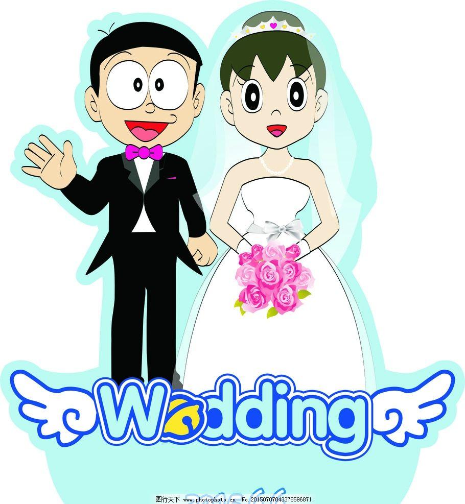 卡通人物 主题 婚礼 哆啦a梦 机器猫 主题婚礼 大雄静香 卡通 人物