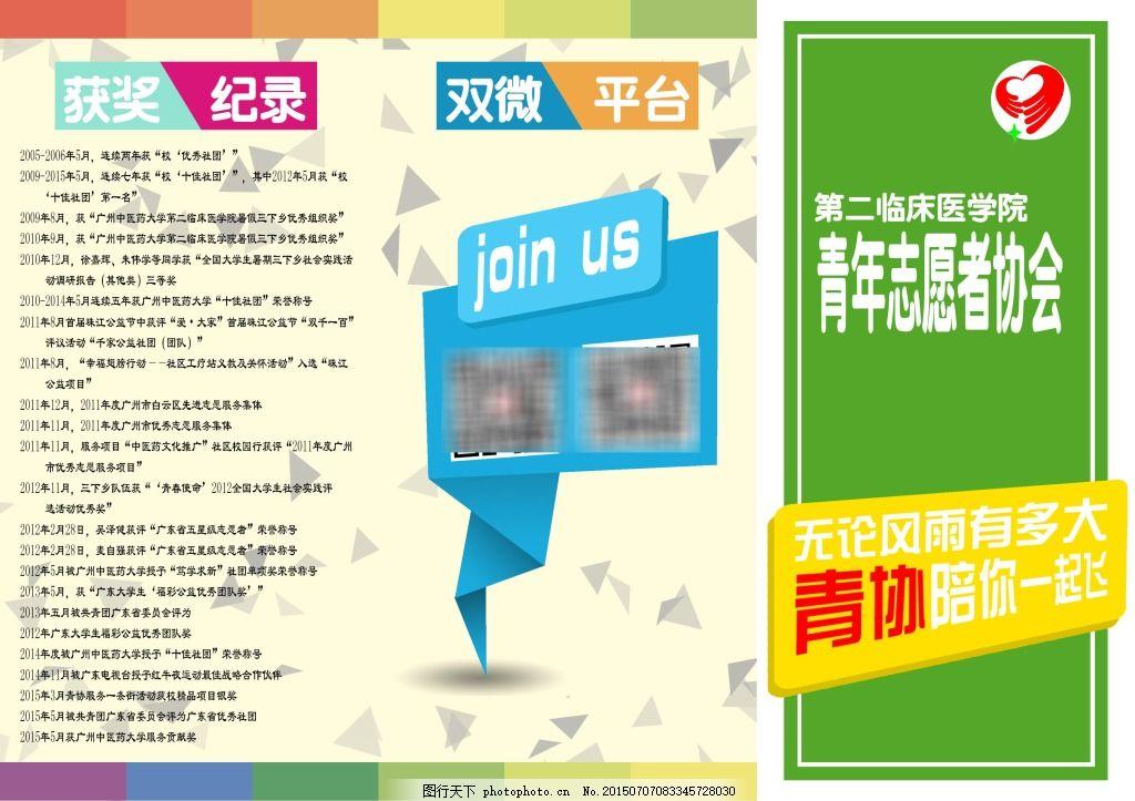 社团招新折叠宣传册 大学 社团 折叠 三折宣传册 广州中医药大学 青协