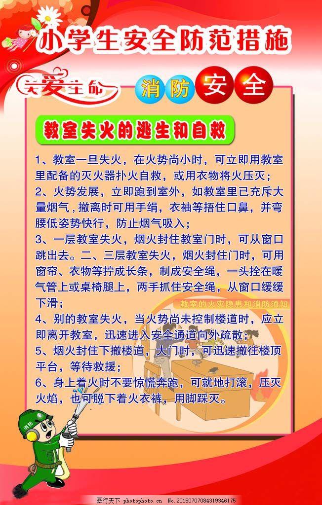 消防知识 消防海报 消防背景 消防展架 小学生消防 校园消防 消防漫画