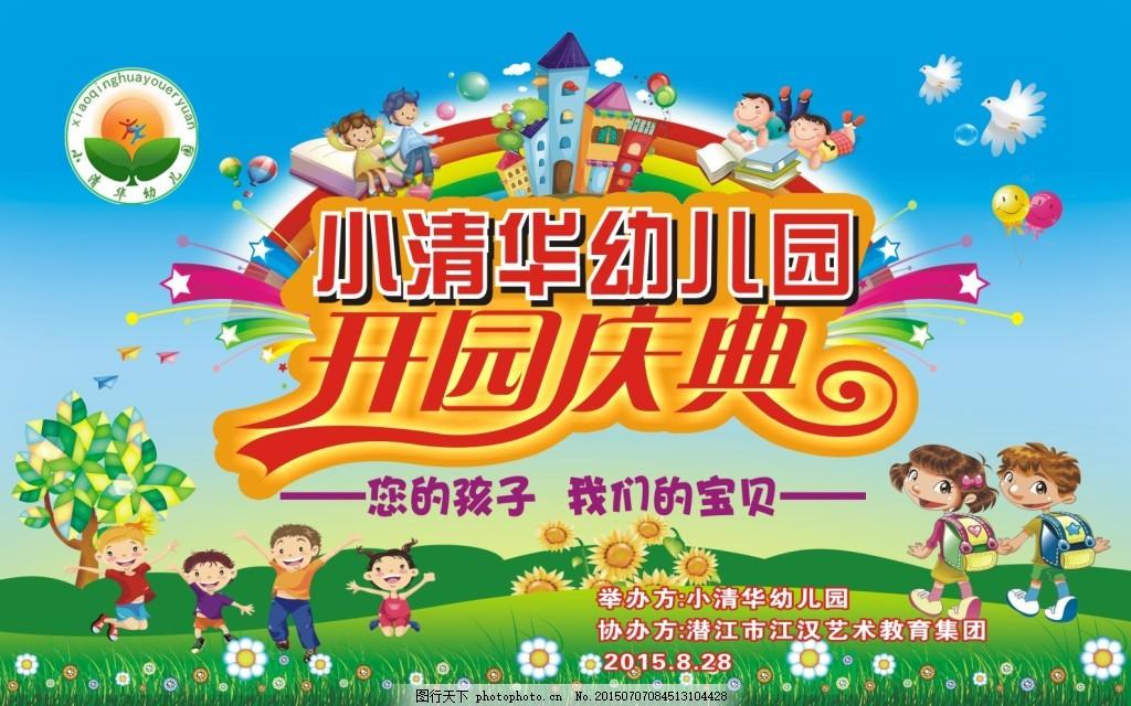 幼儿园开学庆典