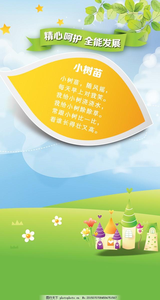 幼儿园 老师园地 精心呵护 全能发展 小树苗 健康成长 app界面 幼儿园