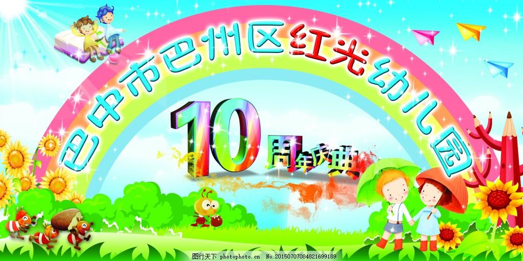 幼儿园周年庆