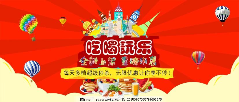 吃喝玩乐 宣传 海报 矢量建筑 热气球 美食 卡通食物 秒杀 红色