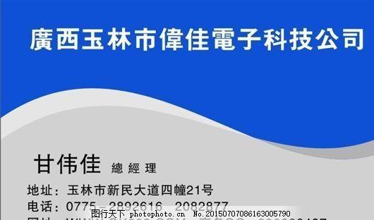 名片模板 电脑通讯 平面设计_0560 设计素材 横式名片 名片设计