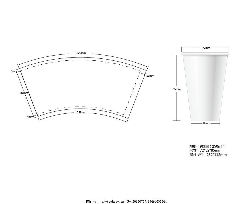 纸杯 展开图 纸杯尺寸 ai 白色 ai