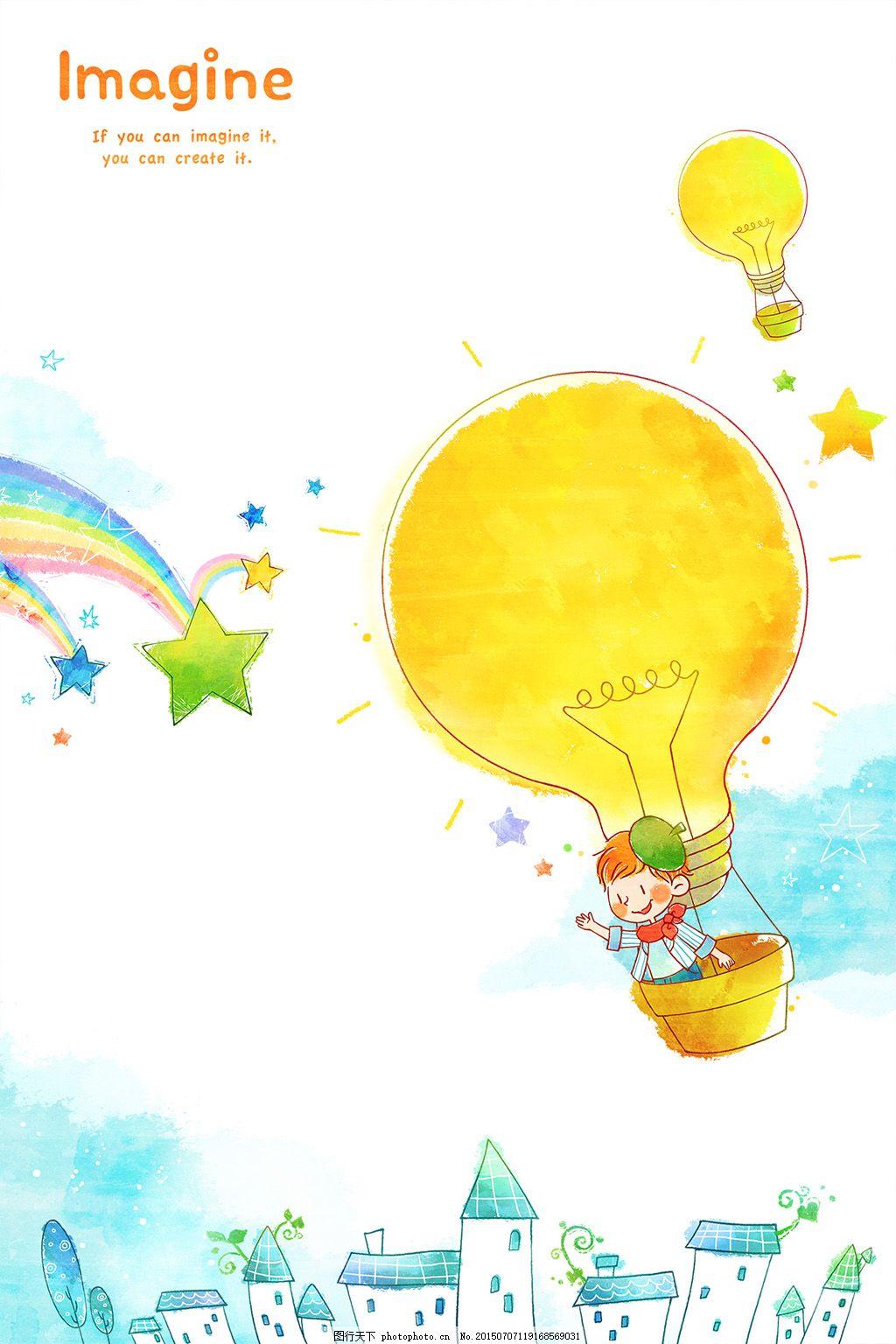 灯泡热气球 psd分层 手绘 水彩 儿童 男孩 灯泡 热气球 飞行 城市