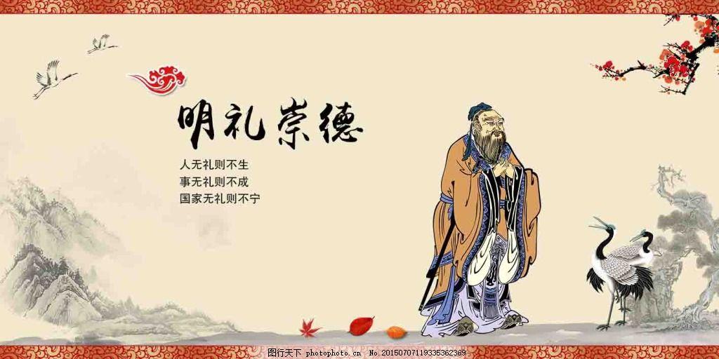 明礼崇德文化墙 孔子 中国风 儒家 道德 礼仪 白色