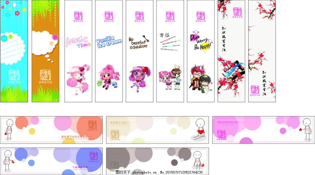 书签 卡通 卡通小人 梅花 知识改变命运 喜鹊 标签 印刷标签 可爱