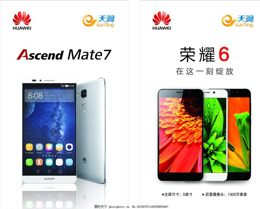 华为手机 mate7 荣耀6 天翼 华为 手机 标志 设计 广告设计 cdr 白色