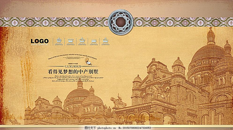 素描 欧式建筑 古建筑 城堡 复古 牛皮纸纹 素描专辑 设计 广告设计 3