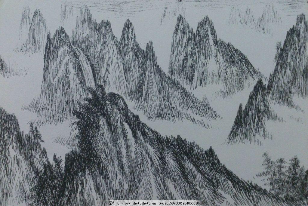 黄山烟云 钢笔画 山水 风景 原创作品 绘画