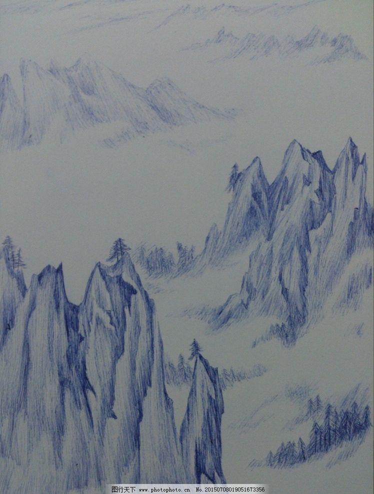 钢笔画 原创绘画 山水 传统绘画 圆珠笔画  设计 文化艺术 绘画书法
