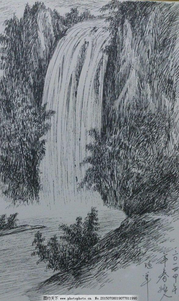 飞瀑 瀑布 钢笔画 山水画 风景 硬笔绘画
