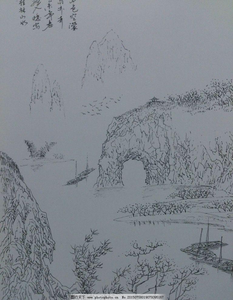 线描 钢笔画 桂林山水 风景 绘画 设计 文化艺术 绘画书法 72dpi jpg