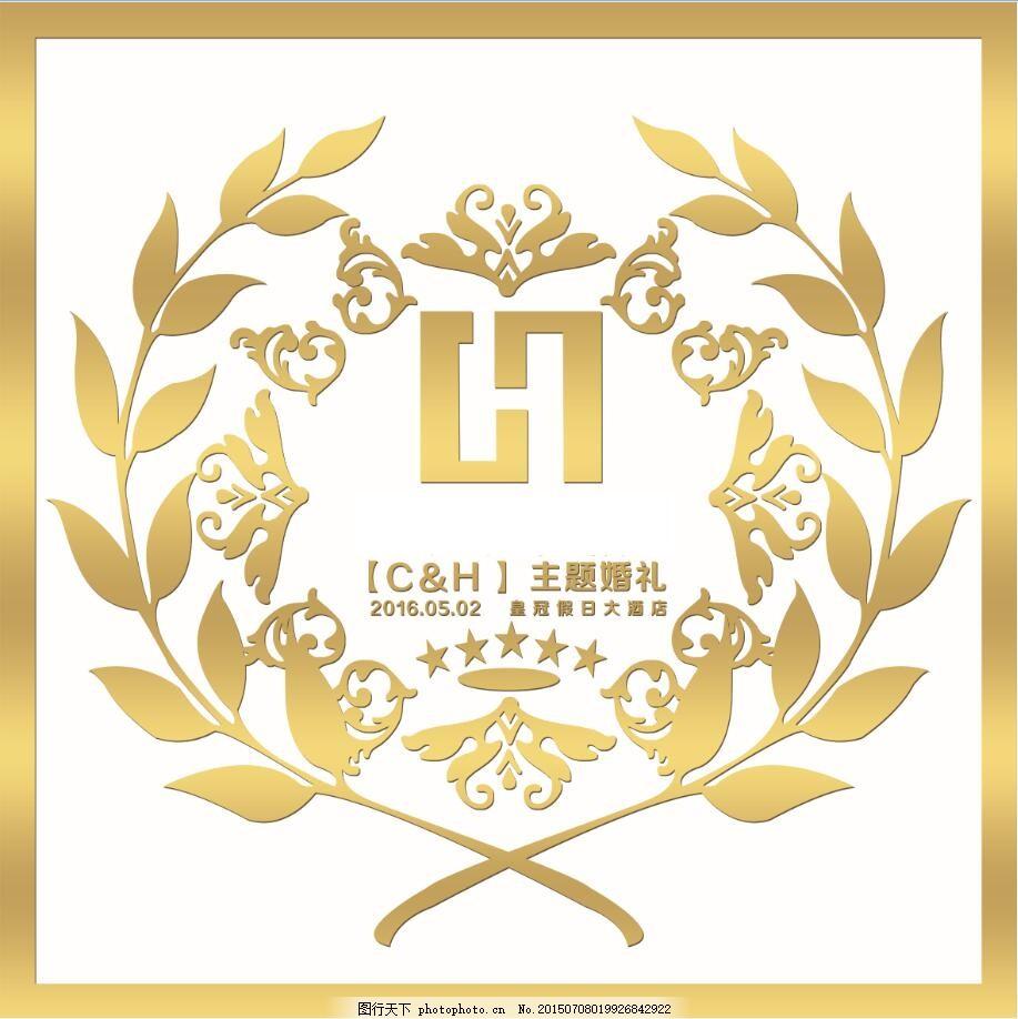 婚礼logo免费下载 欧式花纹 欧式婚礼logo 皇冠 字母logo cdr 白色 cd