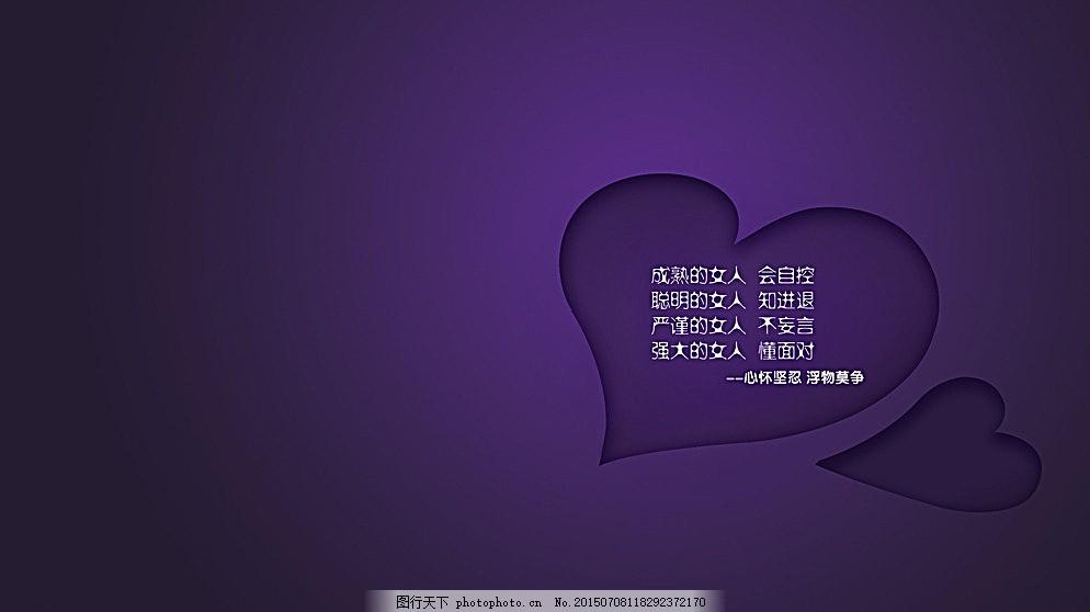 个性励志正能量桌面背景 心形 唯美 忧郁 紫色 电脑桌面 背景素材