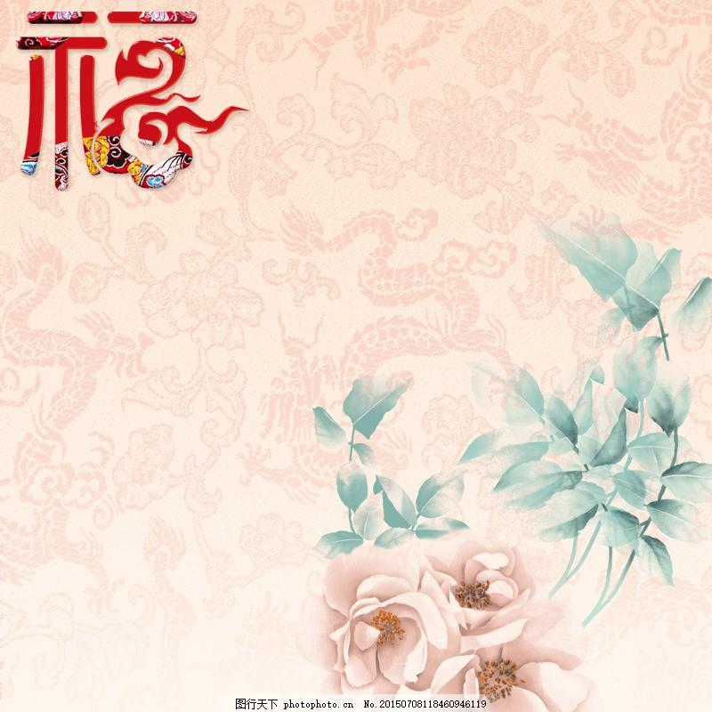 中国风福字简约大气背景图 素雅 中式 纹理 春节 元旦 白色图片