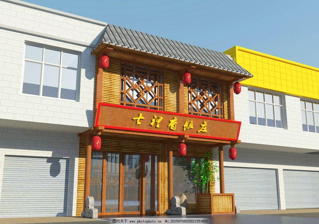 店招设计 门头设计 环境景观 室内设计 饭店设计 设计 环境设计 建筑