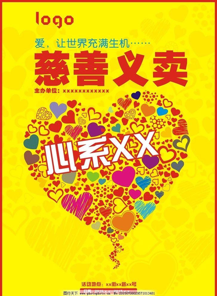 公益广告创意设计 义卖 慈善 爱 生机 爱心 心系 活动 城市公益广告