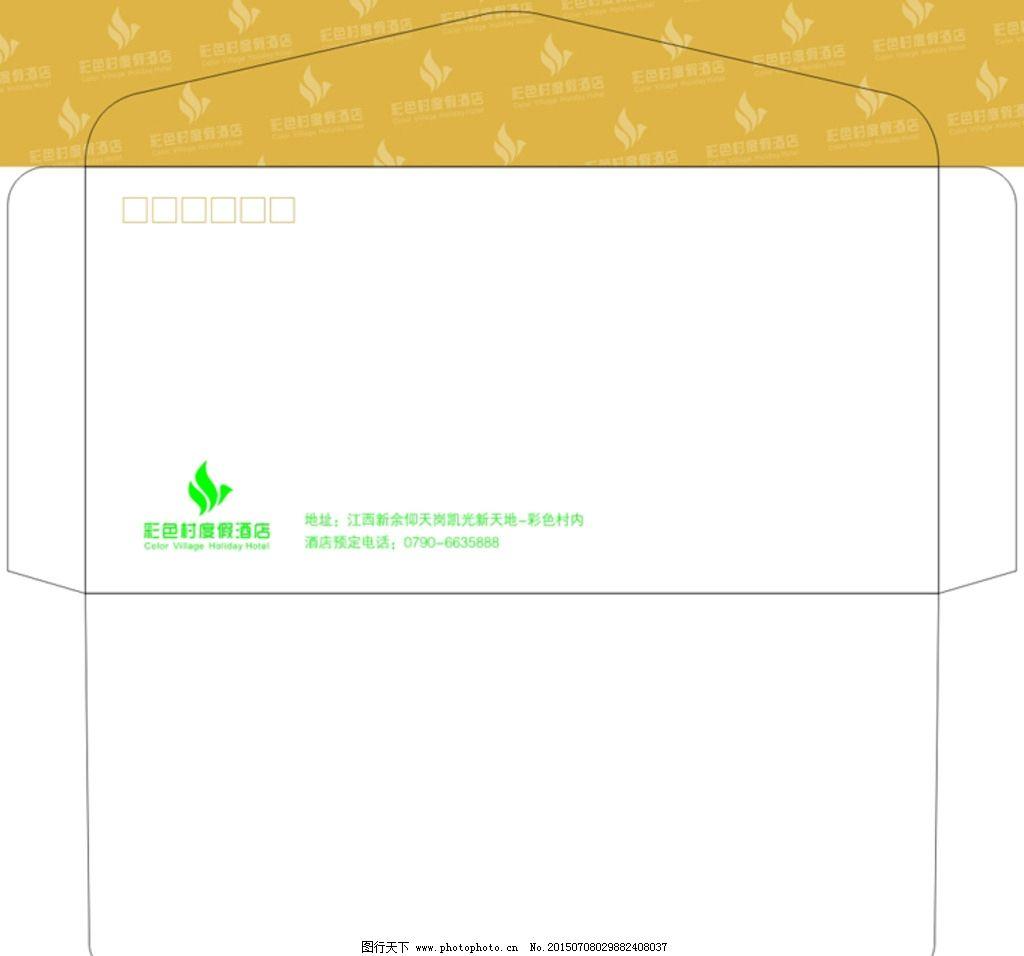 潮流信封 精致设计 信封模板 个性信封 经典信封 创意信封 欧式信封