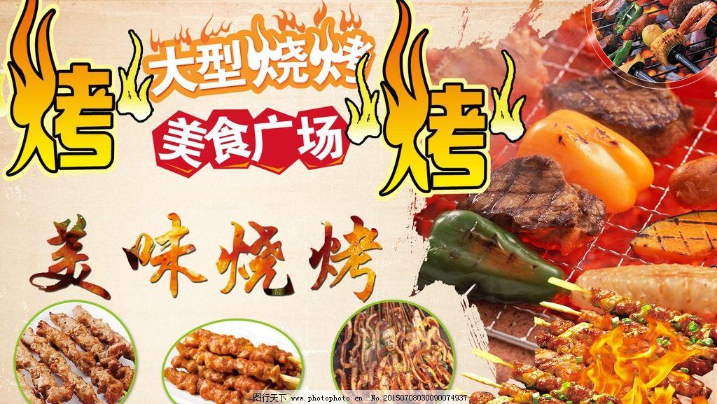 烧烤素材 烧烤设计 烧烤展架 烧烤挂图 烧烤传单 烧烤宣传 烧烤广告图片
