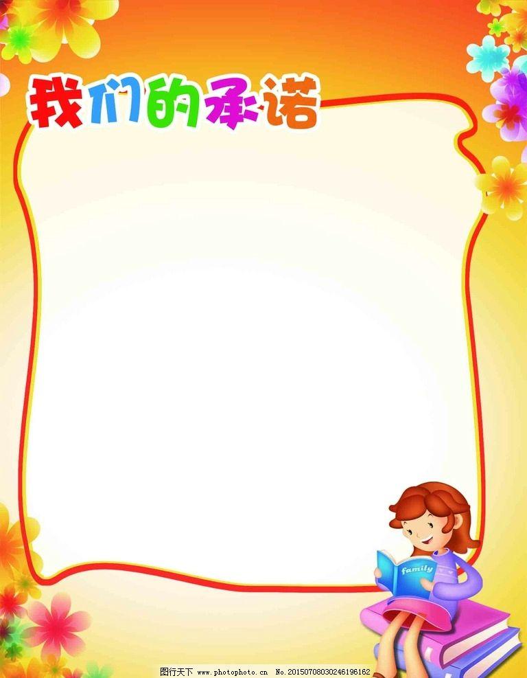 幼儿园主题墙源文件__展板模板