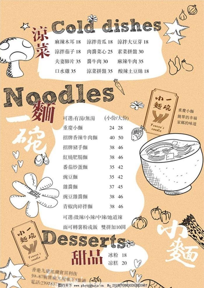 小吃 面食 甜品 零食 菜单 米色 黄色 手绘 线条 食品 点心 黑白 快餐
