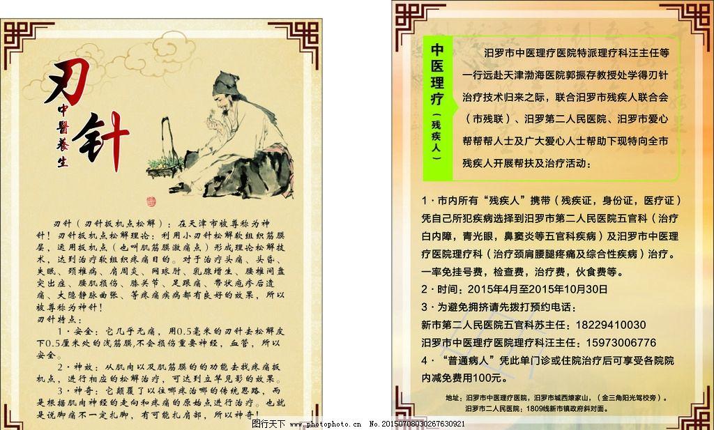 中医宣传单图片_展板模板_广告设计_图行天下图库