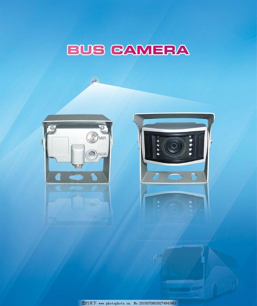 车载摄像头 监控系统 大角度镜头