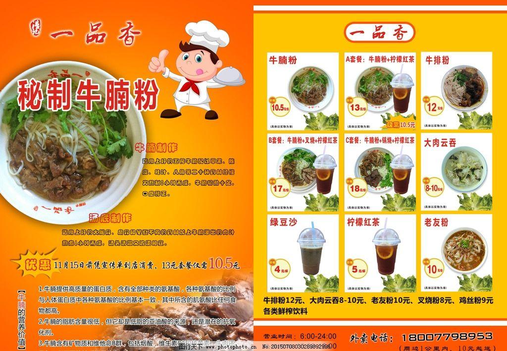 快餐 外卖 宣传单 印刷 ps源文件 设计 广告设计 dm宣传单 300dpi psd