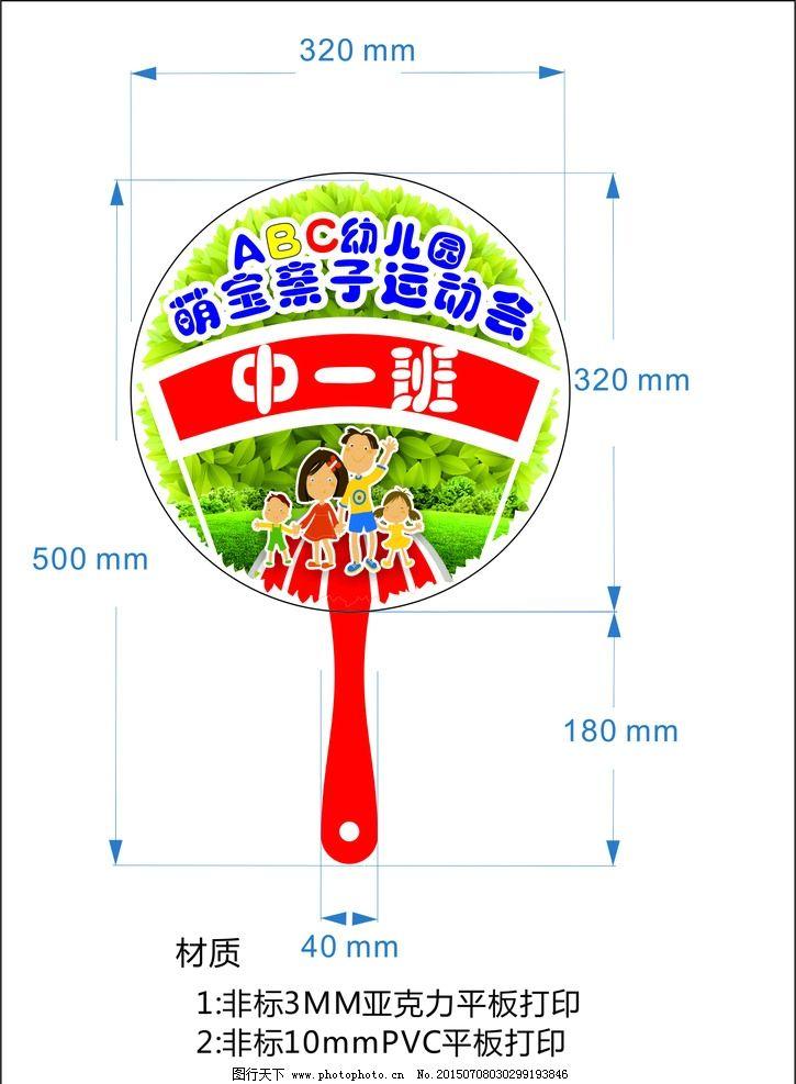 幼儿园 手举牌 扇子 设计